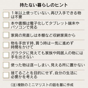 持たない生活の心得 : 日本経済新聞                                                                                                                                                                                 もっと見る