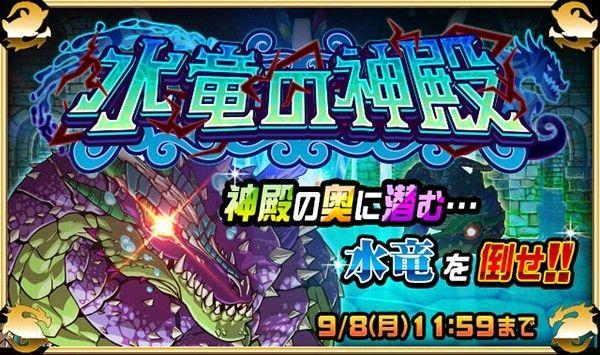 """【ドラポ部】""""水竜の神殿""""攻略とイベント内容まとめ [ファミ通app]"""