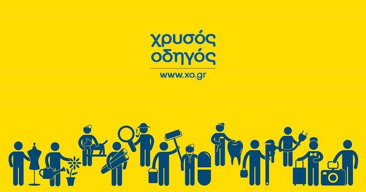 xo.gr - Online Χρυσός Οδηγός Επαγγελματιών και Επιχειρήσεων