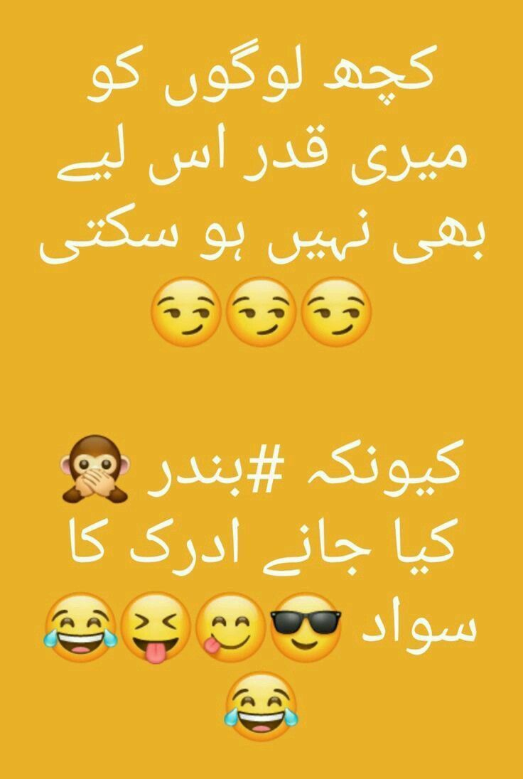 Jokes Urdu In 2020 Fun Quotes Funny Latest Funny Jokes Cute Funny Quotes