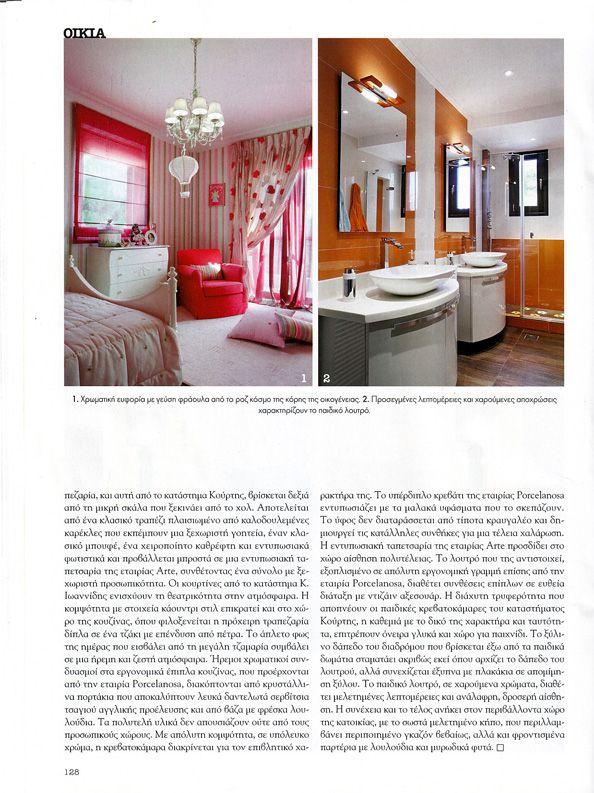 girlroom and bath δωμάτιο κοριτσιού και μπάνιο