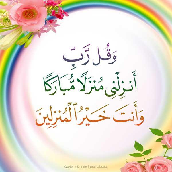 Al Quran Islamic Caligraphy Art Quran Arabic Islamic Prayer