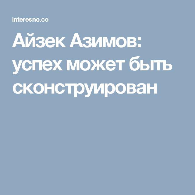 Айзек Азимов: успех может быть сконструирован