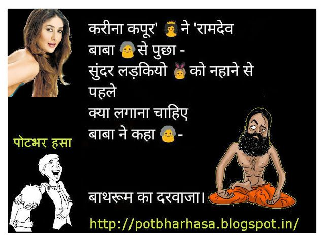 Potbhar Hasa - English Hindi Marathi Jokes Chutkule Vinod : Ramdev Baba and Kareena Kapoor Hindi Jokes and Chutkule