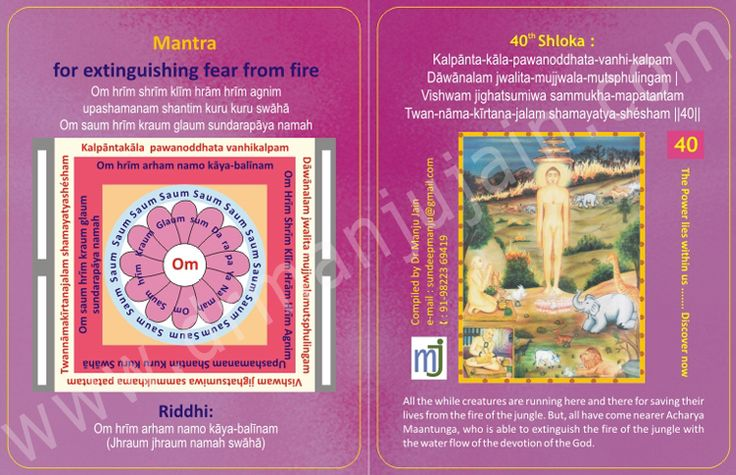 """#Mantra """"For Extinguishing fear from #Fire"""" cards. For more mantra visit @ http://www.drmanjujain.com"""