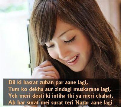 Best facebook romantic love shayari 2017   Birthday Shayari For Lover Famous whatsapp status Friendship Shayari Latest Collection Latest Jokes & Funny Jokes Love Shayari In Two Lines Romantic Love Sms & Love Sms Trending Shayari
