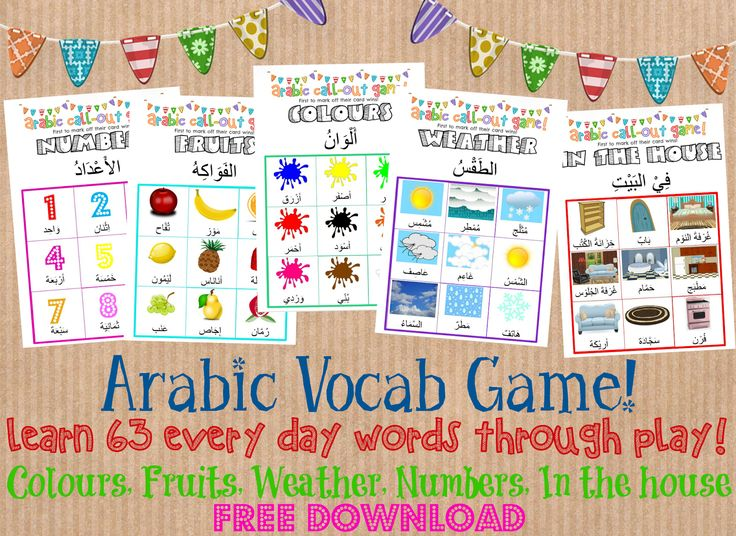 kids arabic vocab game with free download to print at home!