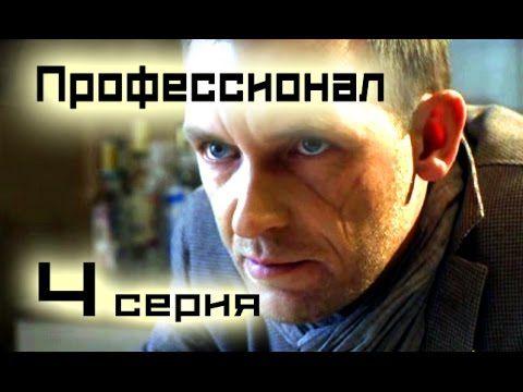 Сериал Профессионал 4 серия (1-16 серия) - Русский сериал HD