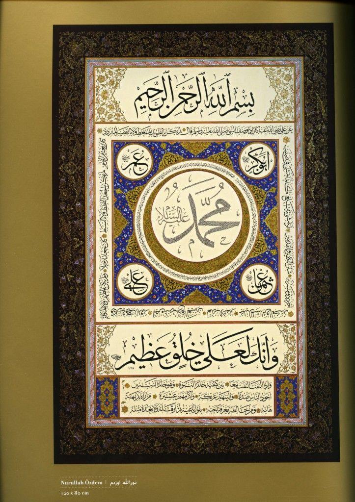الحلية النبوية الشريفة، الخطاط نورالله اوزدم  Hilye-i Şerife, Hattat Nurullah Özdem