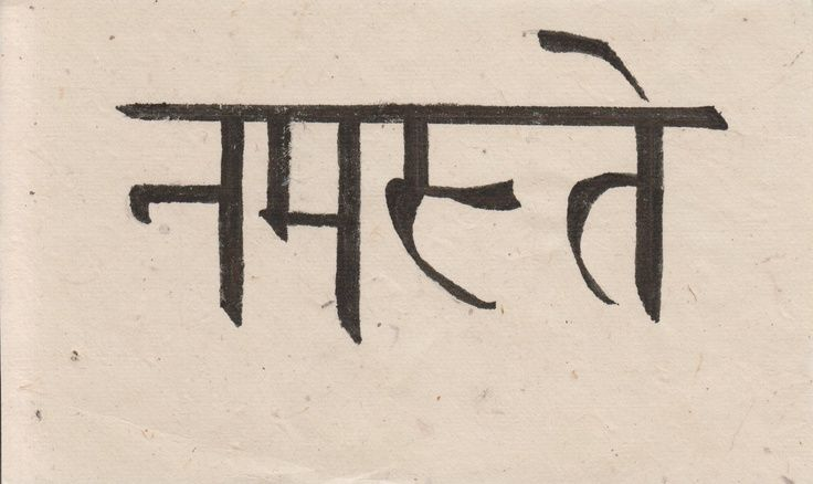 namaste in sanskrit tattoo - Google Search