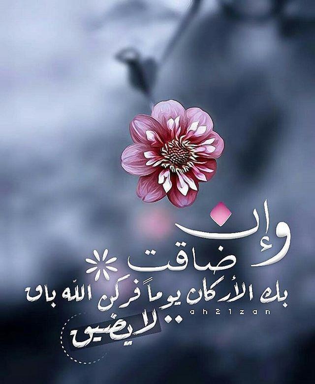 1000 Kw كن سببا في تذكير الكثيرين بذكر الله Doaamuslim Doaamuslim دعاء المسلم Islamic Love Quotes Islamic Quotes Wallpaper Love Quotes Wallpaper