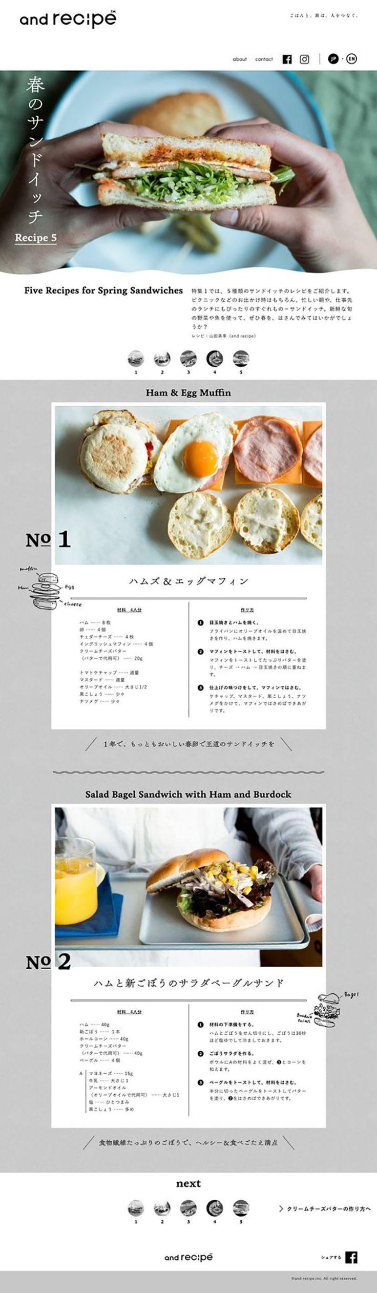 株式会社and recipe様の「春のサンドイッチ」のランディングページ(LP)シンプル系|惣菜・おかず・料理 #LP #ランディングページ #ランペ #春のサンドイッチ