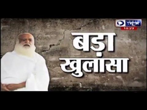 sant shri asharam bapu 19 dec 2014 u turn in surat rape case #asharam #bapu #surat #rape #case