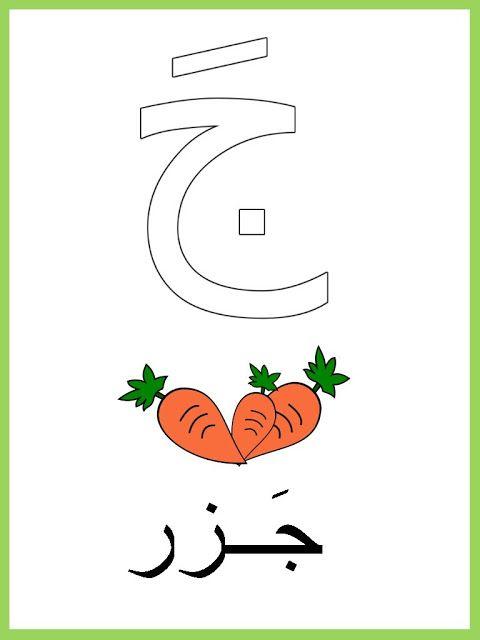 حرف الجيم للاطفال مع اوراق عمل للاطفال إبداعية Langue Arabe