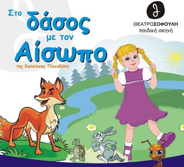 Πρεμιέρα: Κυριακή 2 Οκτωβρίου 2016 http://www.culturenow.gr/51891/sto-dasos-me-ton-aiswpo-ths-kalliophs-papadakh-sto-theatro-sofoylh