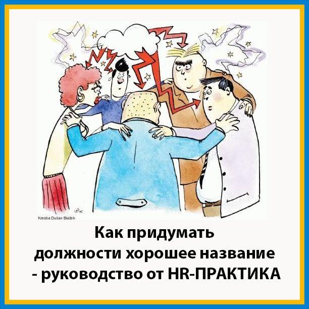 Что делать, если название должности не найти в нормативных правовых актах и справочниках http://hr-praktika.ru/blog/trudpr/kak-pridumat-nazvanie/