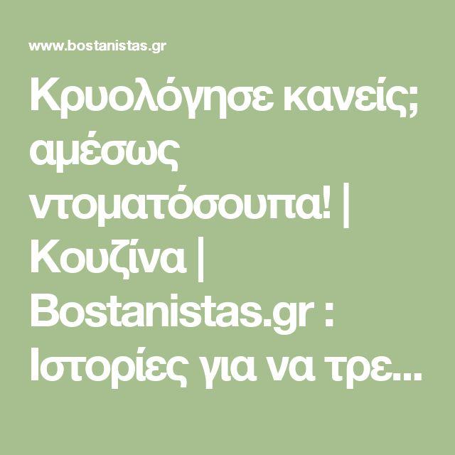 Κρυολόγησε κανείς; αμέσως ντοματόσουπα!   Κουζίνα   Bostanistas.gr : Ιστορίες για να τρεφόμαστε διαφορετικά