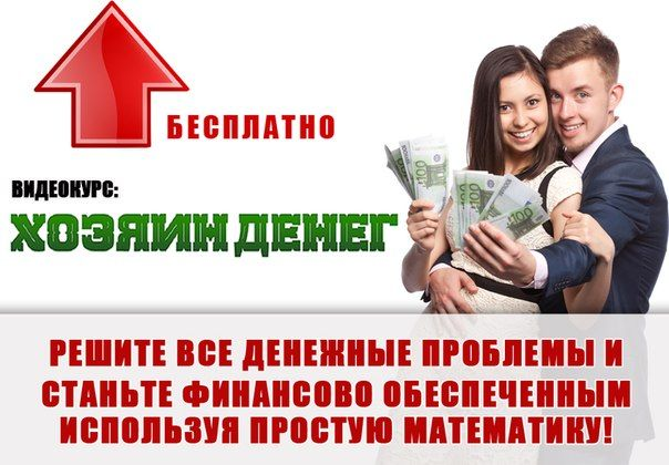 Секреты денег. Сегодня отдадим бесплатно! http://alex75ru.mutabor777.ecommtools.com/15  Вы узнаете: Как освободиться от денежных проблем навсегда. Законы управления деньгами. Алгоритм разумного распределения денежных потоков. + Секреты создания миллионного капитала!  Сегодня это БЕСПЛАТНО! Рекомендуем: http://alex75ru.mutabor777.ecommtools.com/15