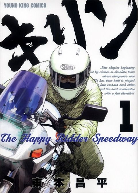 バイク初心者にオススメのバイク漫画教えてください!