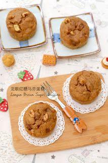 龙眼红糖马芬蛋糕 Longan Brown Sugar Muffins