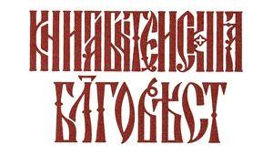 Шрифты для художников оформителей (fb2) | КулЛиб - Классная библиотека! Скачать книги бесплатно