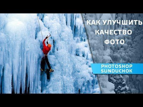 Как улучшить качество фото в фотошопе   Способы улучшения качества фотографии - YouTube