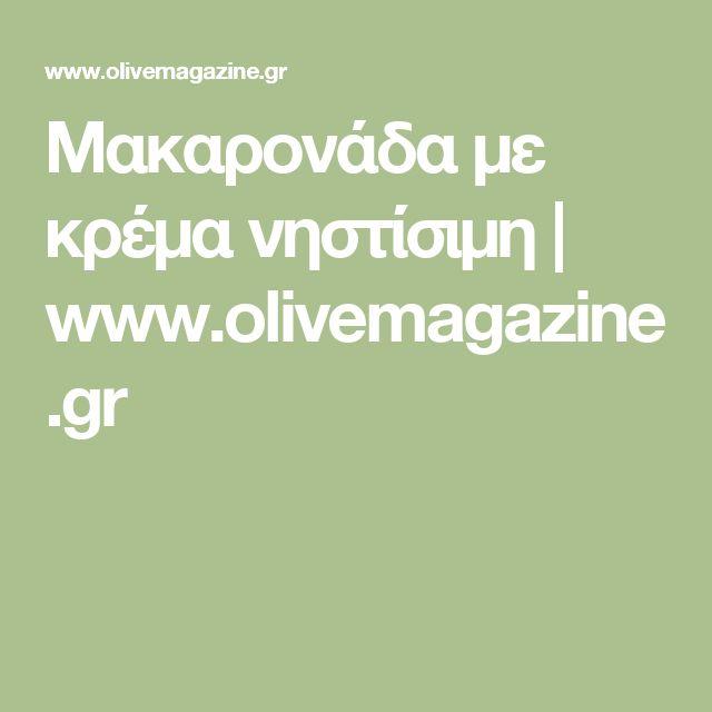 Μακαρονάδα με κρέμα νηστίσιμη   www.olivemagazine.gr