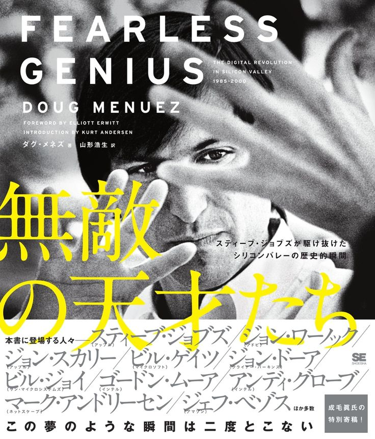 無敵の天才たち スティーブ・ジョブズが駆け抜けたシリコンバレーの歴史的瞬間 | ダグ・メネズ, Doug Menuez, 山形 浩生 | 本 | Amazon.co.jp
