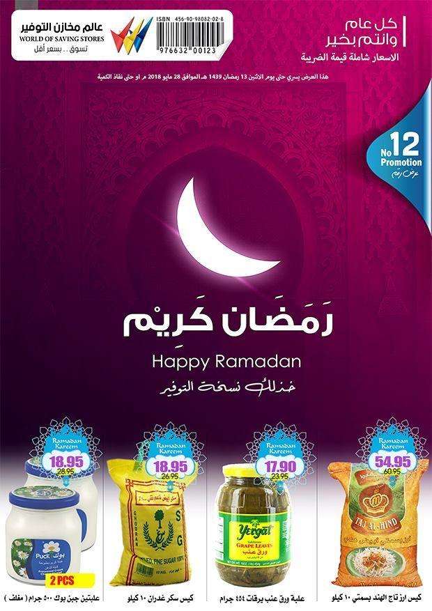 عروض مخازن التوفير السعودية ليوم الاربعاء 7 رمضان 1439 رمضان كـــــــــريم عروض اليوم Ramadan 90 S Happy