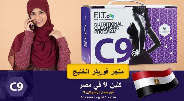 كلين 9 فى مصر فوريفــر الخليج Egypt Clean 9
