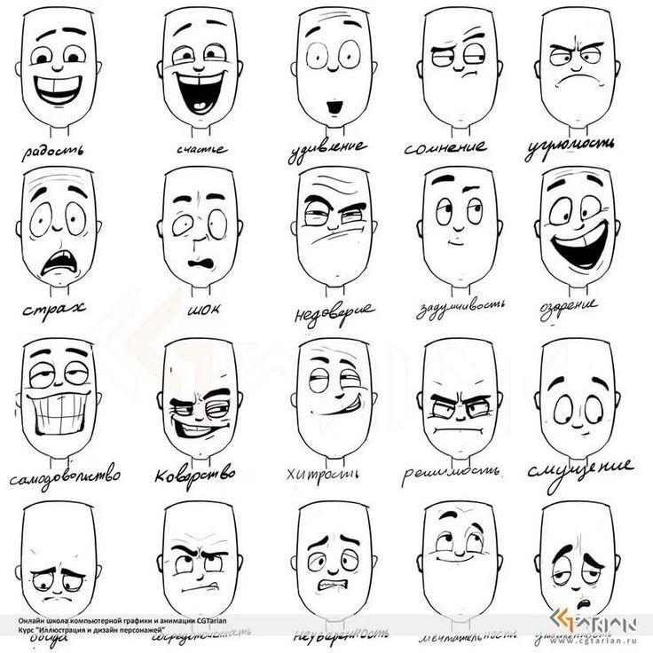 эмоции в комиксах: 19 тыс изображений найдено в Яндекс.Картинках