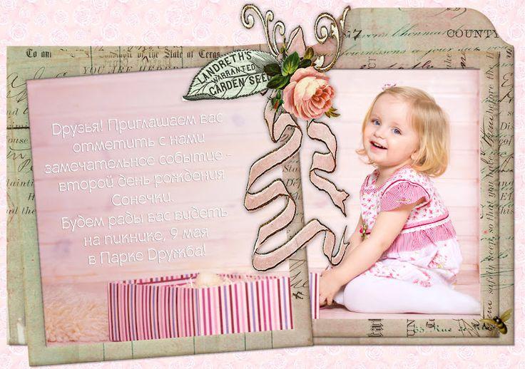Tanya Flower: Цифровой скрапбукинг - Приглашение на день рождения
