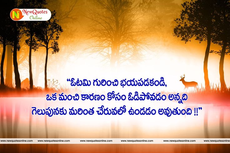 Best inspirational quotes about life  Best telugu inspirational quotes