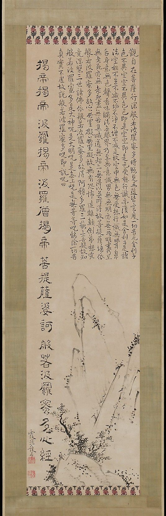 The Heart Sutra Essay Sample