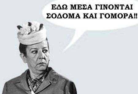 ελληνικες ταινιες παλιες ατακες - Αναζήτηση Google