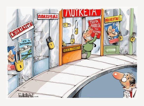 #greek #crisis