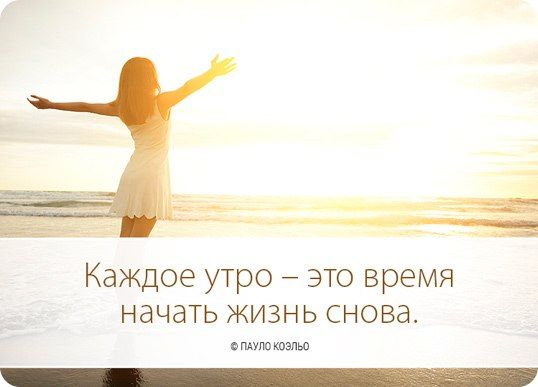 Каждое утро — это время начать жизнь снова.