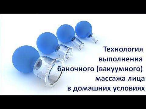 Технология выполнения вакуумного (баночного) массажа для лица. Видео №5 Вакуумный массаж лица - www.fassen.net-Видео сёрфинг