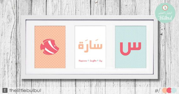 Personalized Name in Arabic 3 Prints Arabic by Thelittlebulbul