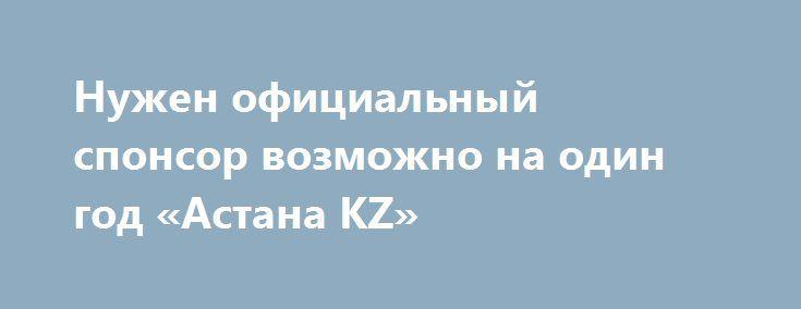Нужен официальный спонсор возможно на один год «Астана KZ» http://www.pogruzimvse.ru/doska80/?adv_id=1704 Буду краток. У моего младшего сына диагностирован РАС (расстройство аутистического спектра). Необходимую помощь по выводу из аутизма предоставляет Ассоциация родителей аутистов. С детьми работают Российские Московские специалисты. Для того,чтобы они работали с моим сыном, нужно произвести оплату. Это всё официально, перечисления производятся в ДОМ (Добровольное общество милосердия), с…