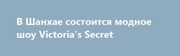 В Шанхае состоится модное шоу Victoria's Secret https://apral.ru/2017/08/31/v-shanhae-sostoitsya-modnoe-shou-victoria-s-secret.html  Согласно информации, опубликованной на сайте всемирно известной компании Victoria's Secret, традиционное одноименное модное шоу в текущем году впервые состоится в Шанхае. Фэшн-мероприятие будет транслироваться в 190 странах мира. Помимо моделей на дефиле, развлекать гостей модного шоу Victoria's Secret в Шанхае будут музыканты. Дабы сохранить интригу…