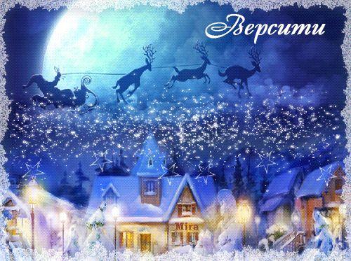 Новогоднее освещение,украшения домов, новогодние украшения, новогодние гирлянды, новогоднее украшение домов, елочная гирлянда,новогоднее освещение дома,новогодние украшения гирлянды, украшение дома на новый год