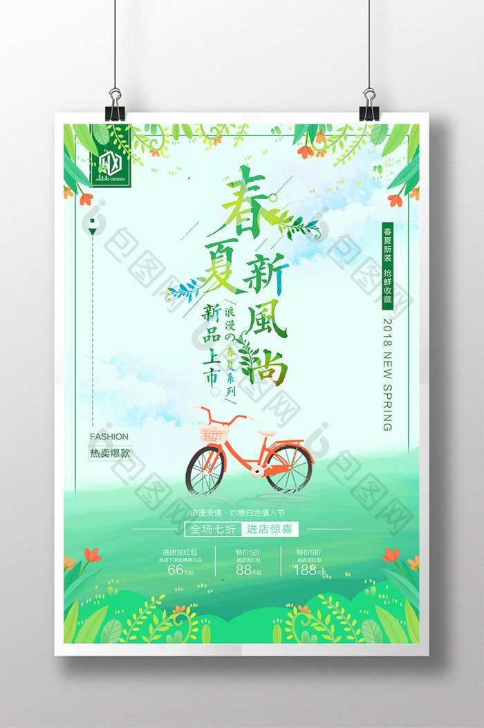 small fresh beautiful illustration spring summer spring summer promotion poster summer fresh poster design template pikbest download cool bikes
