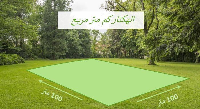 ما هو الهكتار و الهكتار كم متر مربع الكترونيك بابل Golf Courses Tennis Court Tennis