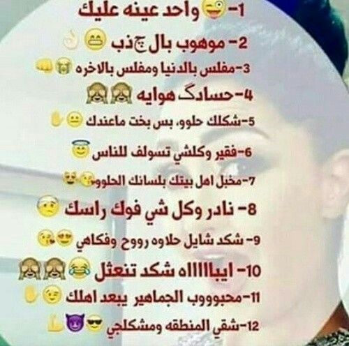 حسب شهر ميلادك Arabic Quotes 10 Things Jokes