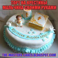 Повелитель тортов: торт на крестины мальчика своими руками