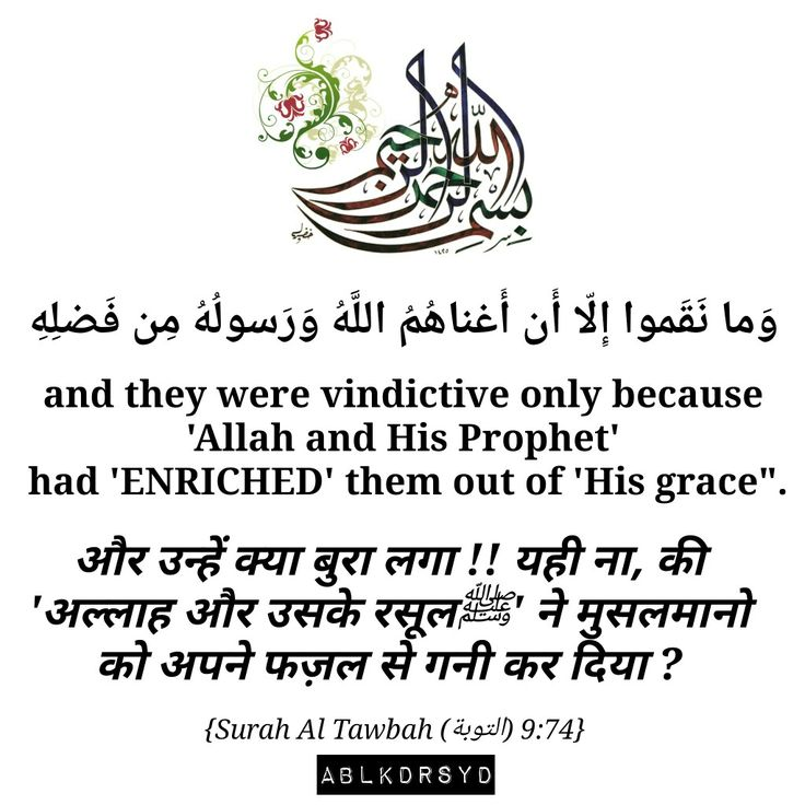Surah Tawbah 9 : ayat 74