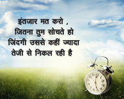 Images Hi Images Shayari Life Quotes Status In Hindi For Facebook