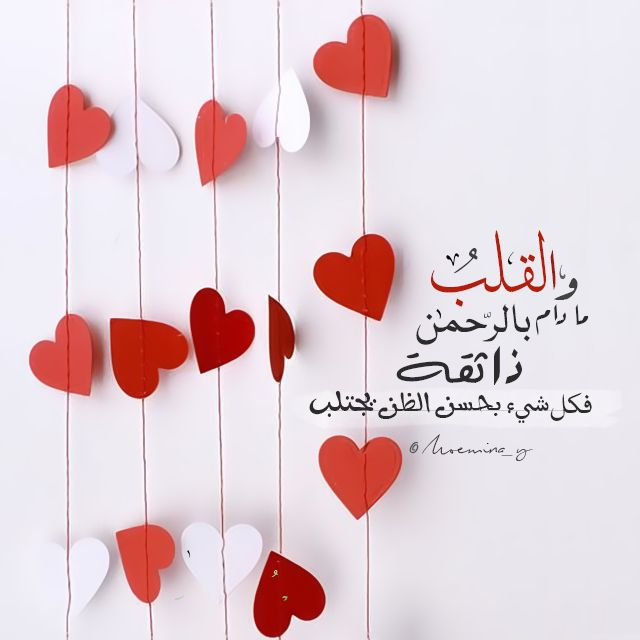 حسن الظن بالله Words Life Quotes Love Photos