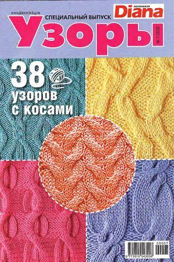 Диана спецвыпуск 7_2009 - Светлана Балкова - Picasa Web Albums
